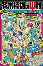 SKNPN Character Guide Book