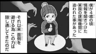 VOMIC 超能力者斉木楠雄のψ難 (2)