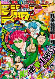 No. 30, 2013 (Chapter 56)