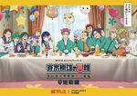 Netflix Original Official Visual