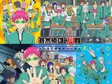 Saiki Kusuo no Psi-nan (Anime)