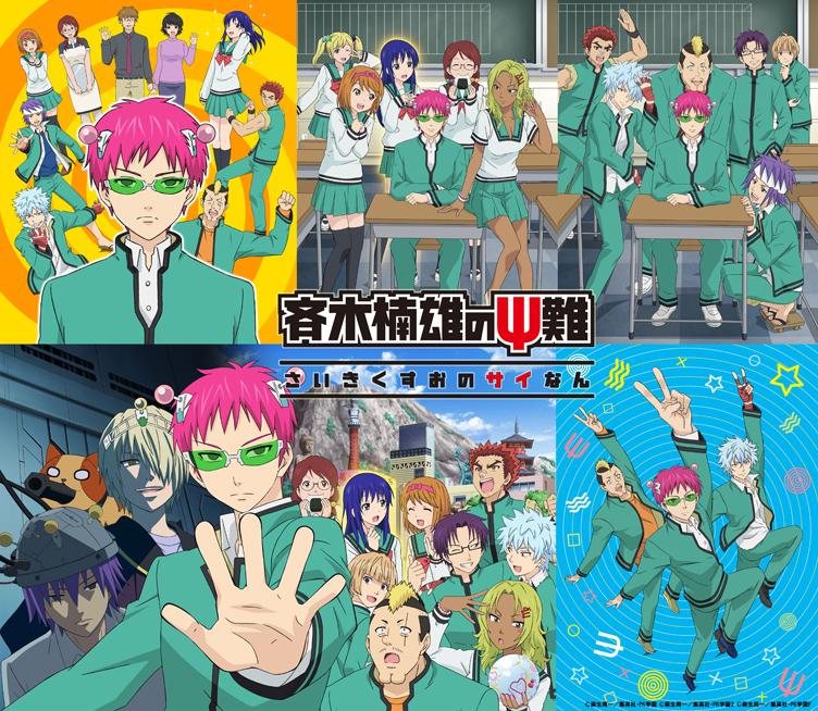 Episodes Saiki Kusuo No Sai Nan Wikia Fandom Powered By Wikia