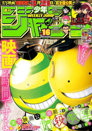 No. 16, 2015 (Chapter 139)