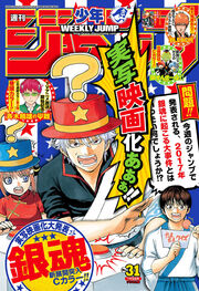 No. 31, 2016 (Chapter 202)