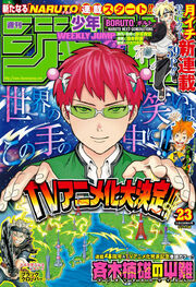 No. 23, 2016 (Chapter 194)