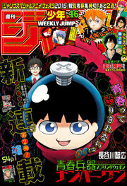 No. 46, 2016 (Chapter 216)