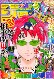 No. 29, 2015 (Chapter 151)