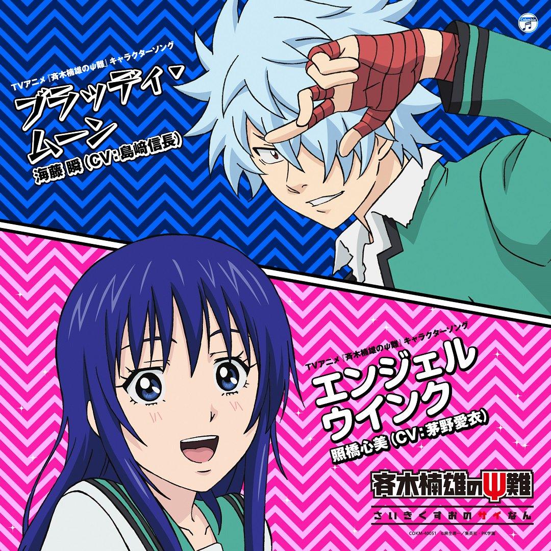Saiki Kusuo No Psi Nan Character Songs Saiki Kusuo No Sai Nan