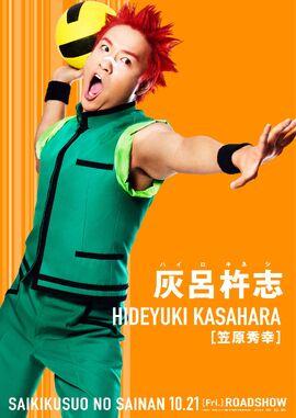 Kasahara Hideyuki as Hairo Kineshi