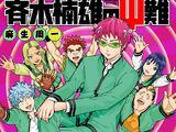Saiki Kusuo no Psi-nan (Manga)