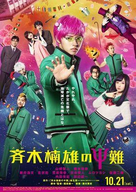 Saiki Kusuo no Sainan Live Action Movie Poster