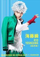 Yoshizawa Ryo as Kaidou Shun