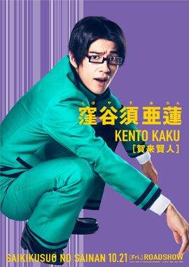 Kaku Kento as Kuboyasu Aren