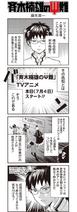 Anime Announcement 4-Koma