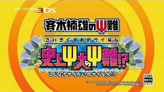 3DS「斉木楠雄のΨ難 史上Ψ大のΨ難!?」PV前編