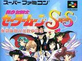 Bishōjo Senshi Sailor Moon SuperS: Zen'in Sanka!! Shuyaku Sōdatsu-sen
