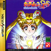 Sailor Moon SuperS Various Emotion Cover