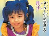 Luna Tsukino(PGSM Character)