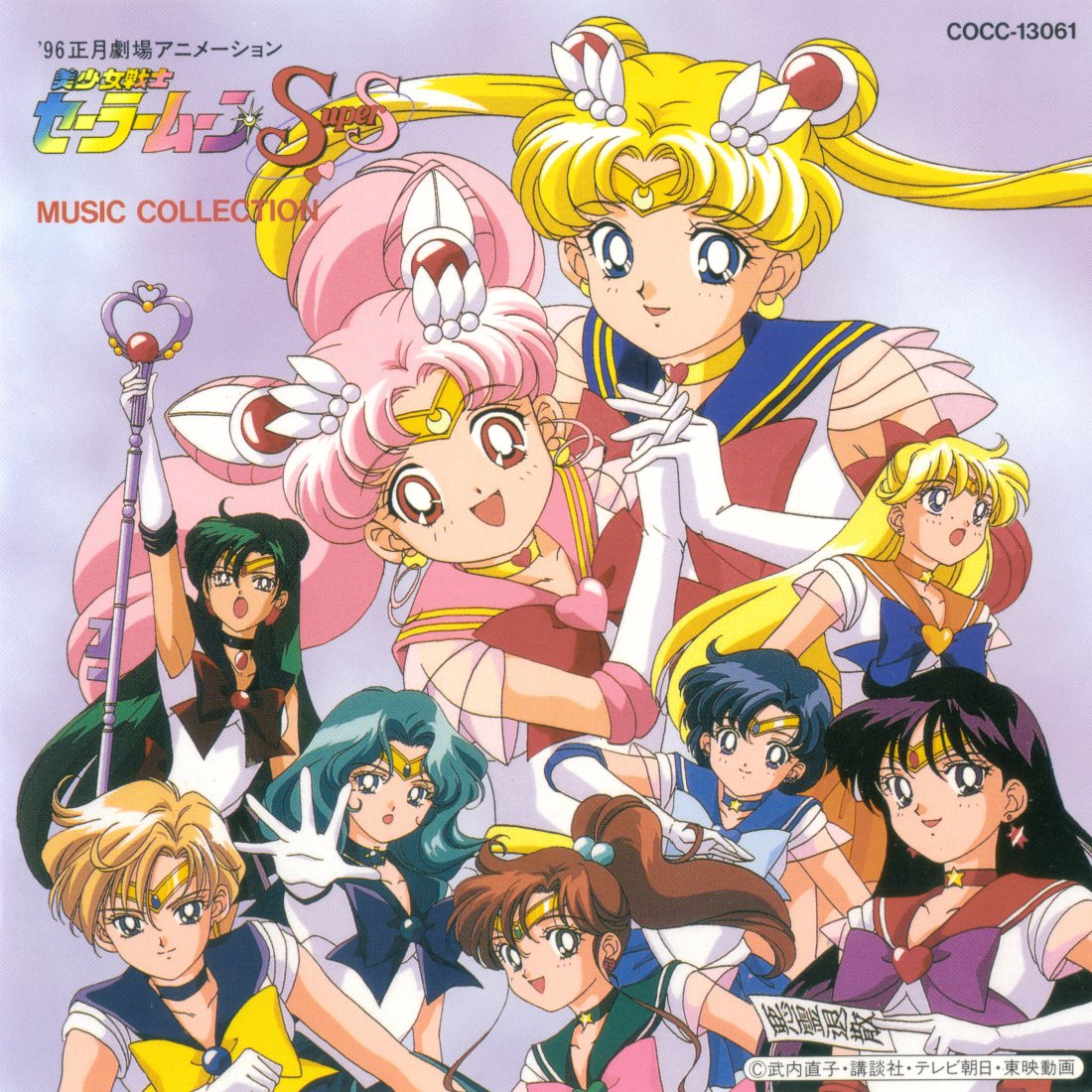 Sailor Moon SuperS Movie Music Collection