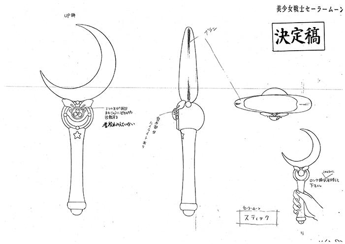Moon stick sailor moon wiki fandom powered by wikia moon stick anime design 1 malvernweather Choice Image