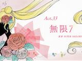 Act 33 Infinity 7 Transformation - Super Sailor Moon - (episode)