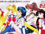 PC Engine han Bishoujo Senshi Sailor Moon Shudaika