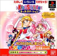 Bishoujo Senshi Sailor Moon World: Chibiusa to Tanoshiimai ni Chi