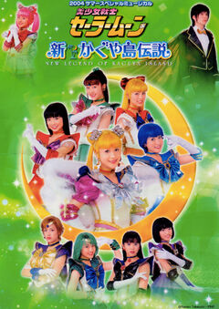 Sailormoonmusical seramyu flyer