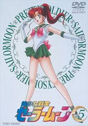 Sailor Moon 5 DVD