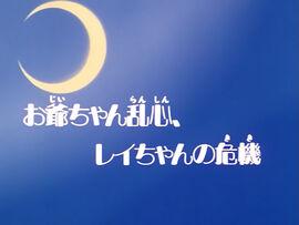 Logo ep30