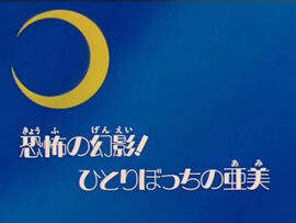 Logo ep80