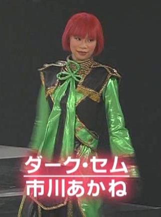 Akane Ichikawa - Dark Shem.png