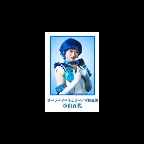 Primer imagen en su rol de Sailor Mercury para