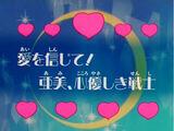 Uwierzyć w miłość! Ami, wojowniczka o łagodnym sercu