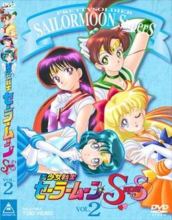 Sailor Moon SuperS 2