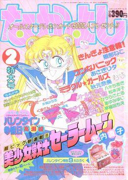 Nakayoshi febrero 1992