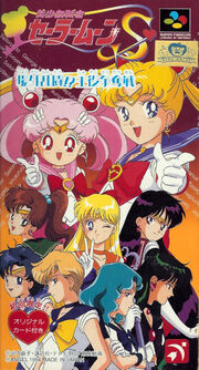 Sailor Moon S (Super Famicon) Cover