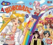 Bishoujo Senshi Sailor Moon SuperS: Sailor Moon to Hajimete no Eigo