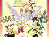 Pretty Soldier Sailor Moon SuperS ~ Dream Guardians - Love - Into Eternity... (Revised Edition) – The Saturn Resurrection Chapter