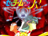 Pretty Soldier Sailor Moon R ~ Theatrical Theme