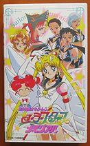 Sailor Stars Memorial