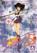 Sailor Saturn's Crystal