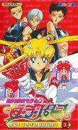 Sailor Moon Sailor Stars Hero Club - okładka do odcinka trzeciego