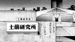Instytut Tomoe (manga)