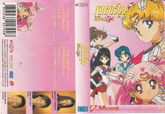 Sailor Moon Thai Album