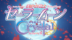 Sailor moon crystal season 3 logo