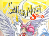 Sailor Moon SuperS - Pegasus Collection IV