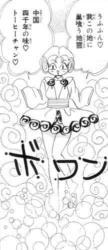 Tōhi-chan.jpg