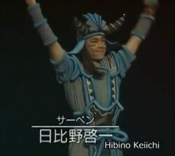 Keiichi Hibino - Serpen