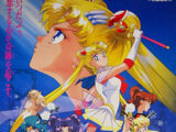 Sailor Moon S: La Princesa de la Luna